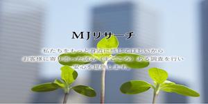 MJリサーチの公式サイト(https://mj-research.co.jp/lp/)より引用-みんなの名探偵